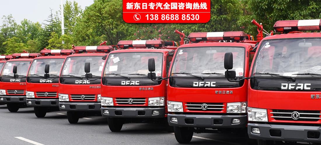 五十铃消防车系列