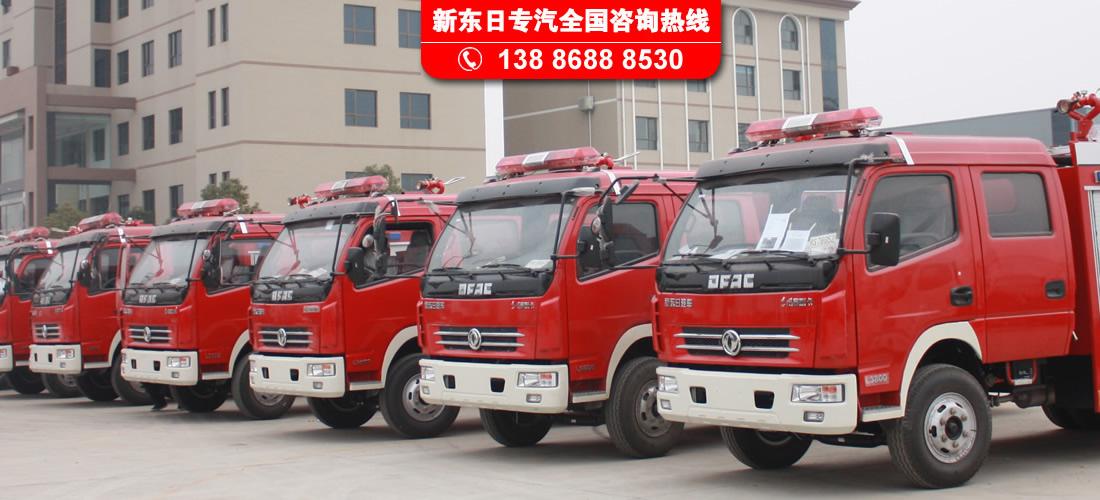 关于消防车
