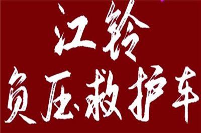67台江铃负压救护车飞驰抵达武汉